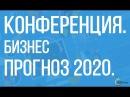 """Какие ниши будут востребованы в 2020 году Выступление на конференции Бизнес прогноз 2020"""""""