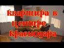 Двухкомнатная квартира в центре Краснодара