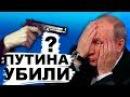 Путина убили а клоны правят страной Кто будет новым президентом