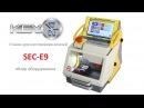 SEC-E9 обзор станка с ЧПУ для изготовления ключей