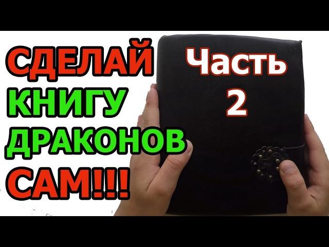 DIY. Как сделать КНИГУ ДРАКОНОВ! Часть 2