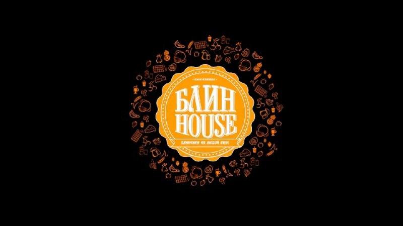 Кафе-блинная Блин Хаус