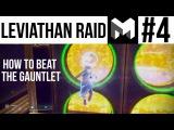 Destiny 2 Leviathan Raid Guide Part 4: Gauntlet Walkthrough