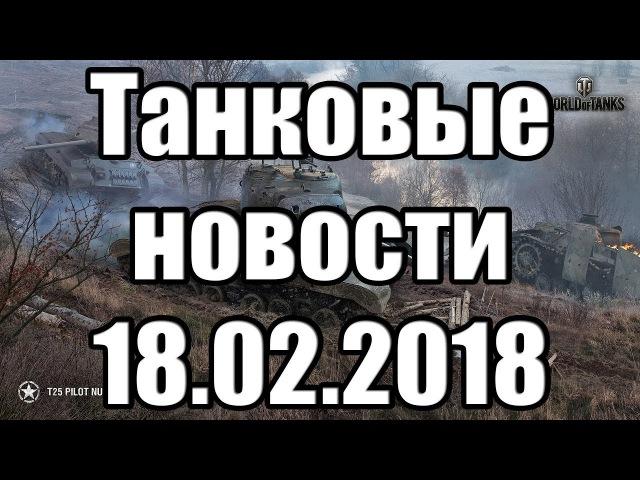 Танковые новости 18 02 18 Объект 252У Защитник WZ 111 Alpine Tiger Карты Минск и Штиль