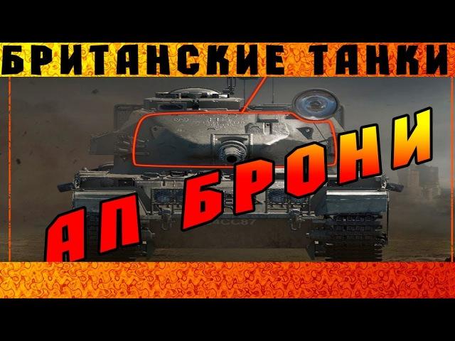 АП БРОНИ БРИТАНСКИХ ТАНКОВ в 0.9.20.1 - Centurion AX, Centurion Mk. 7/1, Caernarvon, Conqueror