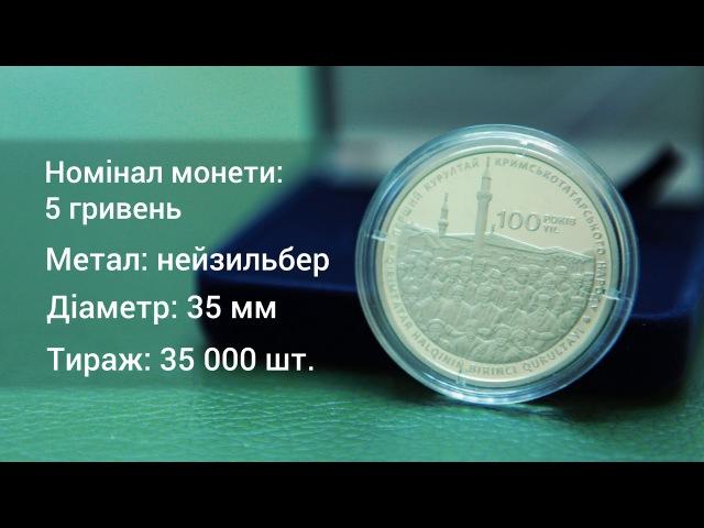 Пам'ятна монета 100-річчя першого Курултаю кримськотатарського народу