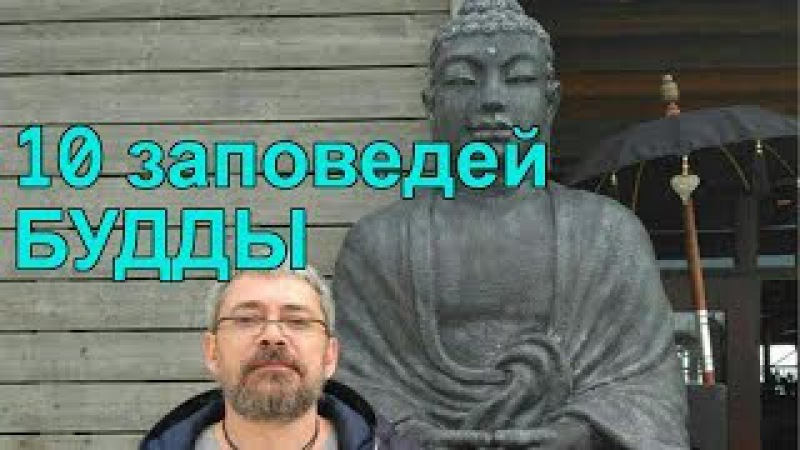 10 заповедей Будды, которые должен знать каждый.