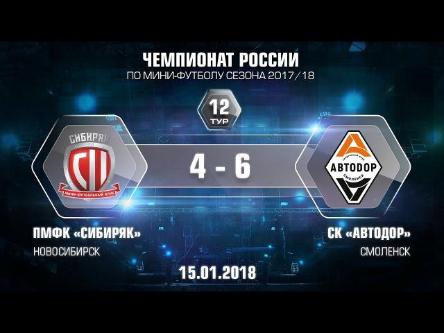 12 тур Сибиряк Автодор 4 6