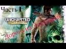 Uncharted: Фортуна Дрейка. Часть 1 - Дорога на Эльдорадо