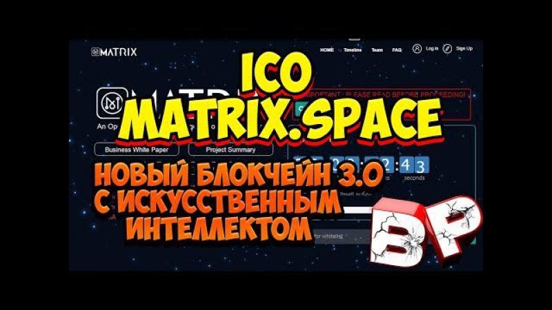 ICO MATRIX SPACE - Блокчейн 3.0 нового поколения с технологией искусственного интеллекта