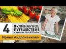 Кулинарное путешествие с дизайнером Ириной Андроненковой. Готовим торте негро