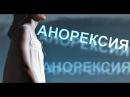 ►multifandom || Анорексия [ЗАКАЗ]