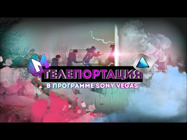 Эффект телепортации в Sony Vegas | Эффект исчезновения | Mind Movie