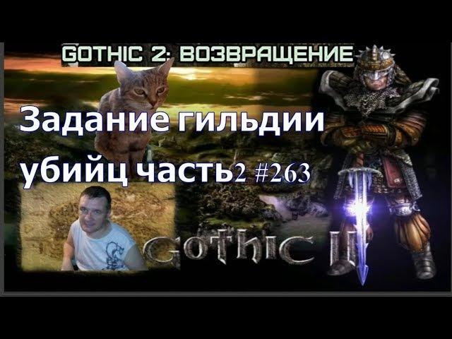 Готика 2 - ReBalance v2.1F9 (Задание гильдии убийц часть-2) 263