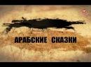 Легенды советского сыска Арабские сказки