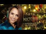 Пожелай мне на Новый Год исп Катя Ростовцева NEW 2017 - Дарите всем хорошее -