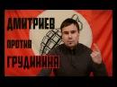 Большевик ДМИТРИЕВ против нэпмана ГРУДИНИНА