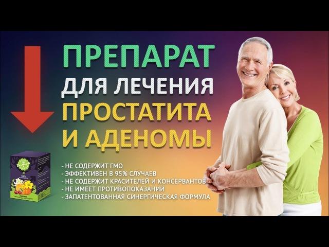 Комплекс препаратов для лечения простатита
