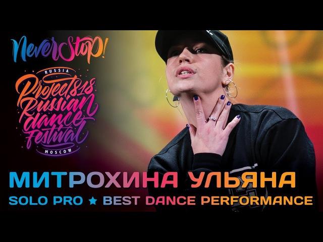 МИТРОХИНА УЛЬЯНА ★ SOLO PRO ★ Project818 Russian Dance Festival ★ December 2-3, Moscow 2017