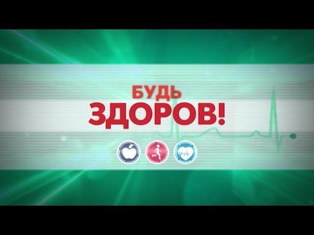 БУДЬ ЗДОРОВ! 62-Й ВЫПУСК