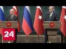 Путин и Эрдоган обсудили урегулирование в Сирии и спорный шаг США в отношениях с