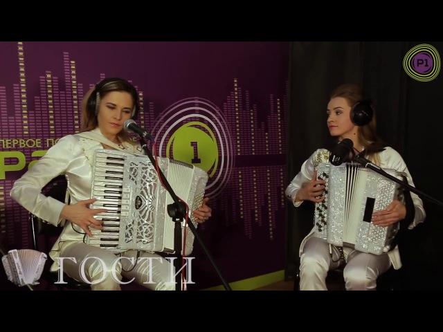Дуэт «Ларго» в программе Валерия Сёмина «Гости» на «Радио 1»