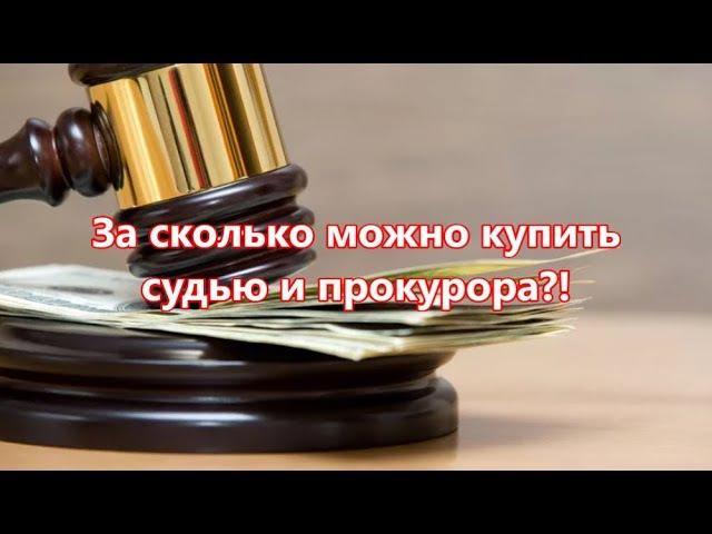 За сколько можно купить судью и прокурора