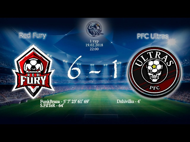 PFC I 1 тур IRed Fury vs Ultras