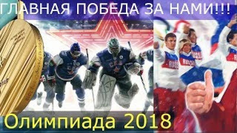 Главное Золото Олимпиады-2018 у России! Видеообзор голов. Хоккей Финал Россия-Германия.