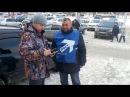Сбор подписей в поддержку кандидатов в президенты в Алтайском крае 17 01 18г Бийс