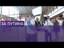 Сбор подписей в поддержку Путина как кандидата в президенты проходит в Москве