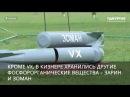 Завершение уничтожения российского химического оружия в Кизнере