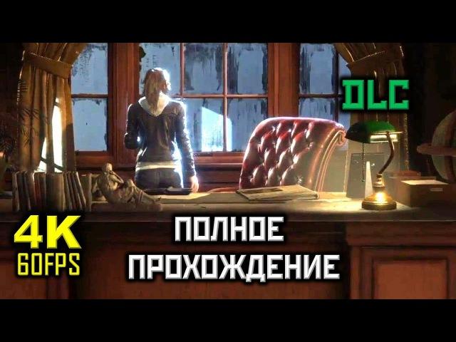 Rise Of The Tomb Raider 2016, DLC Узы Крови, Полное Прохождение Без Комментариев [PC | 4K | 60 FPS]