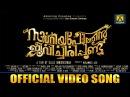 Zacharia Pothen Jeevichirippundu Official Video Song | Vadathi katte | Shreya Ghoshal | Dhibu Ninan