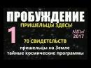 ПРОБУЖДЕНИЕ 2017 1 ч новое видео НЛО Луна Марс фильм про инопланетян пришельцы ко ...