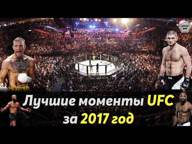 Лучшие моменты в UFC за 2017 год kexibt vjvtyns d ufc pf 2017 ujl
