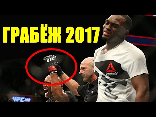 🔴НАГЛОЕ ОГРАБЛЕНИЕ ГОДА В UFC 2017 🔴yfukjt juhf,ktybt ujlf d ufc 2017