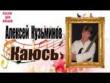 Алексей Кузьминов - Каюсь (1 Сезон Песни Для Людей)