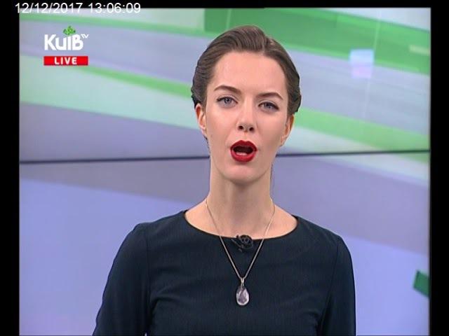 12.12.17 Столичні телевізійні новини 13.00