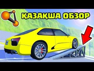 BeamNG drive | Қазақша обзор