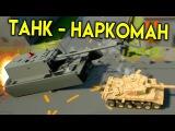 Танк- Наркоман | Brick Rigs | лего танковая гонка