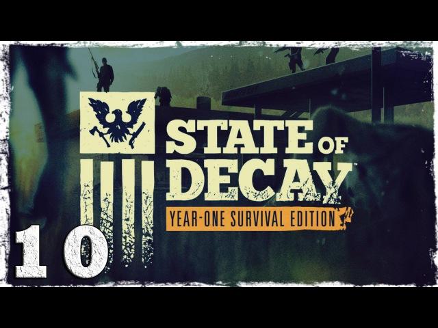 State of Decay YOSE. 10: Долгожданный переезд.