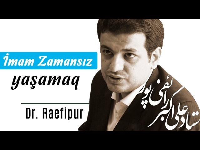 İmam Zaman (əccil fərəcəhum)-suz yaşamaq - Dr Raefipur