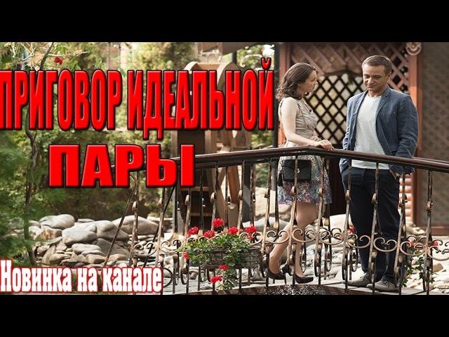 Фильм 2018 влюбил всех! ПРИГОВОР ИДЕАЛЬНОЙ ПАРЫ Русские мелодрамы, сериалы 2018 hd