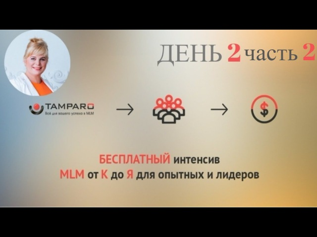 Интенсив по Матрице осознанности в MLM от проекта Академии Tamparo День 2 часть 2