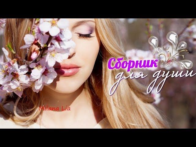 Очень красивая песня о Любви Игорь Ашуров - Ты Береги свою душу