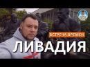ПУТИН СТАЛИН АЛЕКСАНДР III ЛИВАДИЯ АРМИЯ РОССИИ КАПИТАН КРЫМ ГРЭМ ФИЛЛИПС