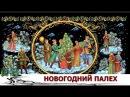 Народное Творчество - Новогодний ПАЛЕХ