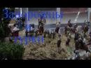 фигурки 172 казаки запорожские