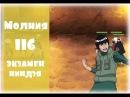 116 Экзамен нидзя за героя Молнии | Наруто Онлайн